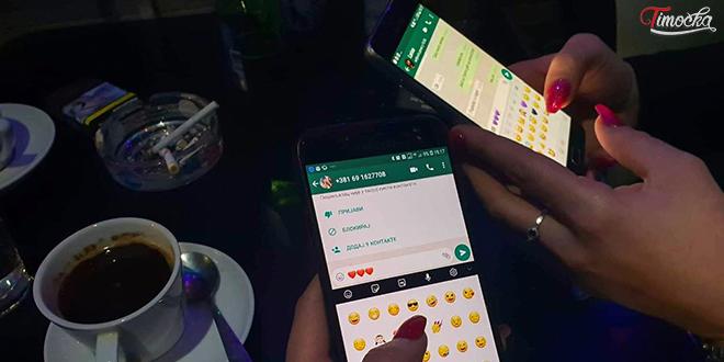 Дописивање — WhatsApp
