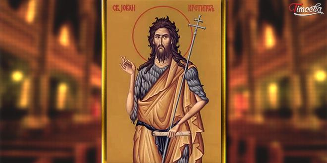 Свети Јован Kрститељ
