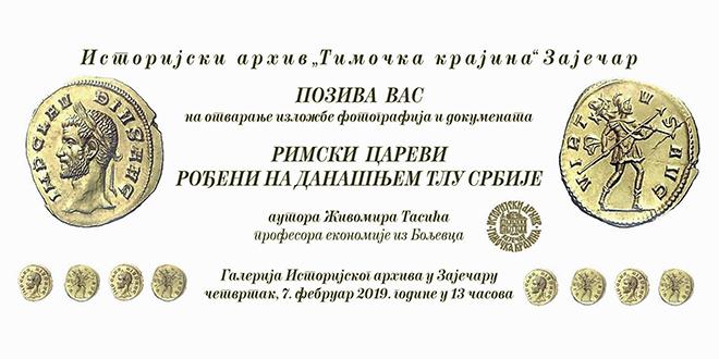 """Izložba """"Rimski carevi rođeni na današnjem tlu Srbije"""" — Pozivnica"""