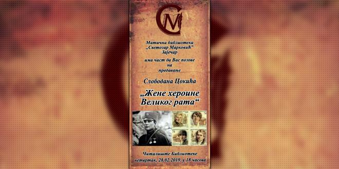 """Предавање Слободана Цокића """"Жене хероине Великог рата"""""""