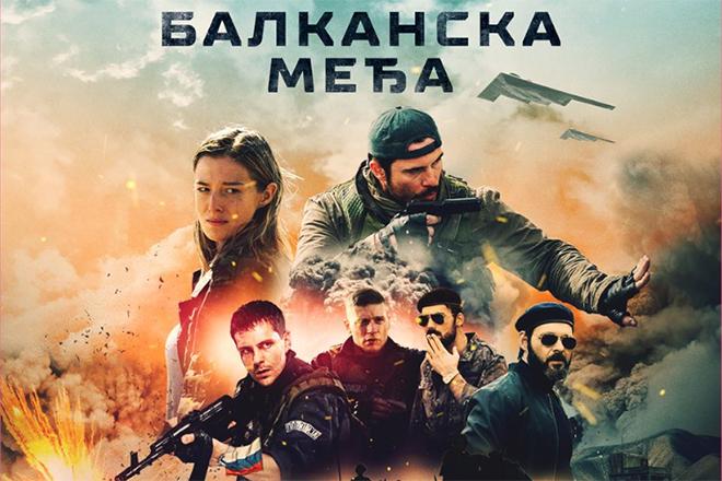 Балканска међа — Играни филм