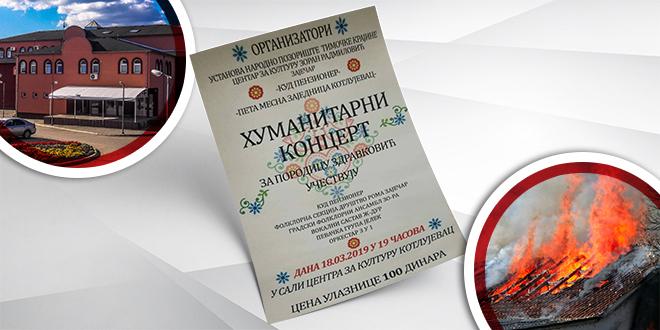 Хуманитарни концерт за породицу Здравковић