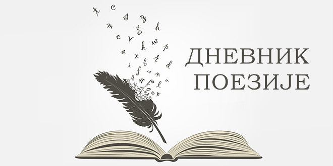 """Књижевно вече """"Дневник поезије"""""""