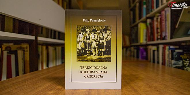 """Промоција књиге """"Традиционална култура Влаха Црноречја"""""""