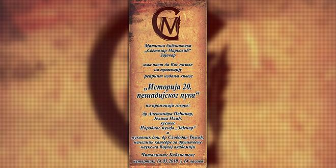 """Промоција репринт издања књиге """"Историја 20. пешадијског пука"""""""