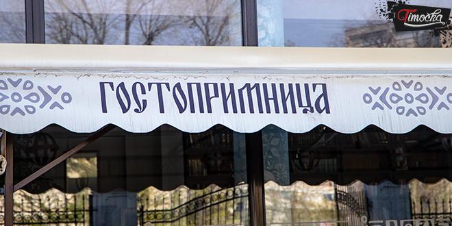 """""""Gostoprimnica"""" Zaječar"""