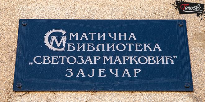 """Matična biblioteka """"Svetozar Marković"""" Zaječar"""
