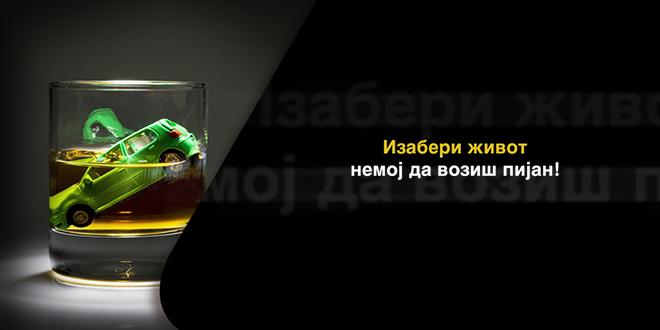 Izaberi život — Nemoj da voziš pijan!