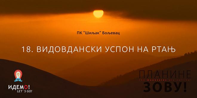 """18. """"Vidovdanski – noćni uspon na Rtanj"""""""