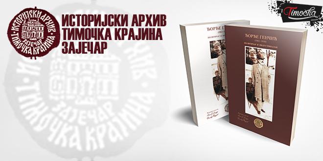 "Promocija knjige ""Đorđe Genčić (1861–1938) — Političar i industrijalac"""