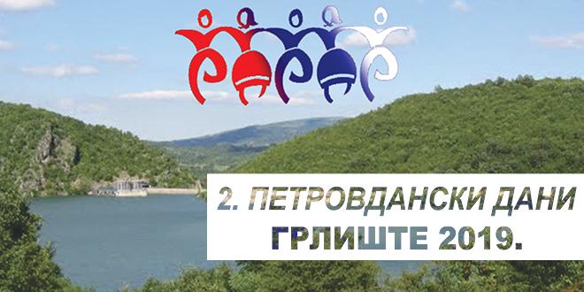 """2. """"Petrovdanski dani"""" u Grlištu"""