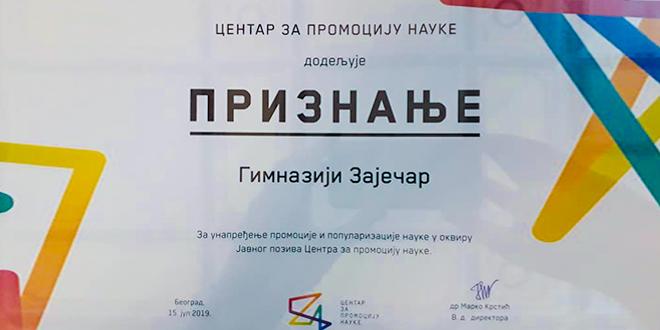 Gimnazija Zaječar — Priznanje za unapređenje promocije i popularizacije nauke u okviru Javnog poziva Centra za promociju nauke
