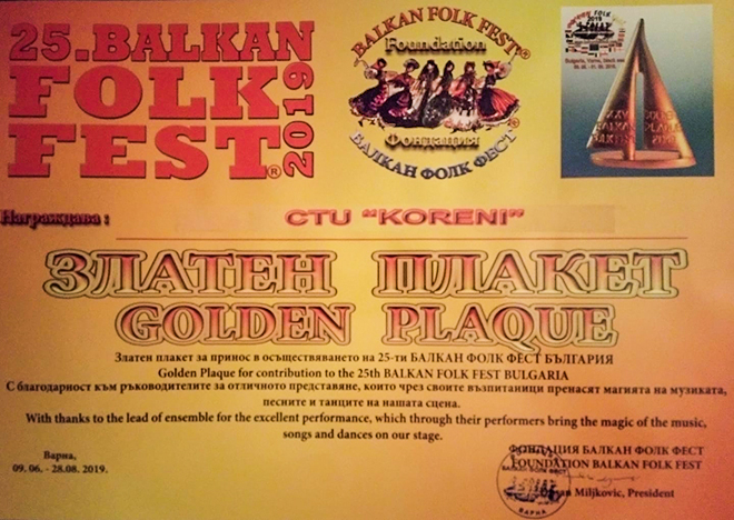 "CTU ""Koreni"" — 25. Međunarodni festival folklora ""Balkan folk fest"""