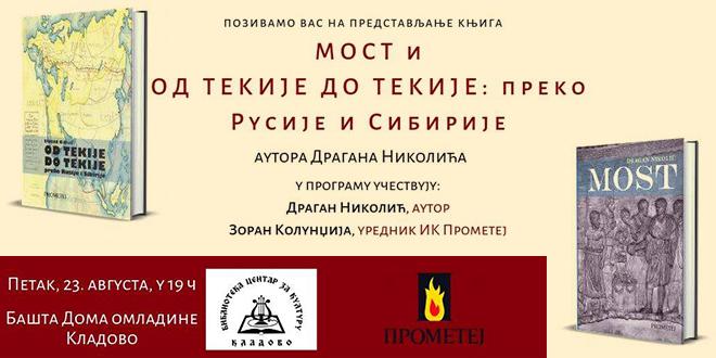 """Predstavljanje knjiga """"Most"""" i """"Od Tekije do Tekije: preko Rusije i Sibirije"""" u Kladovu"""