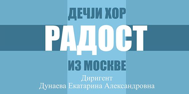 "Koncert dečjeg hora ""Radost"" iz Moskve u Zaječaru"