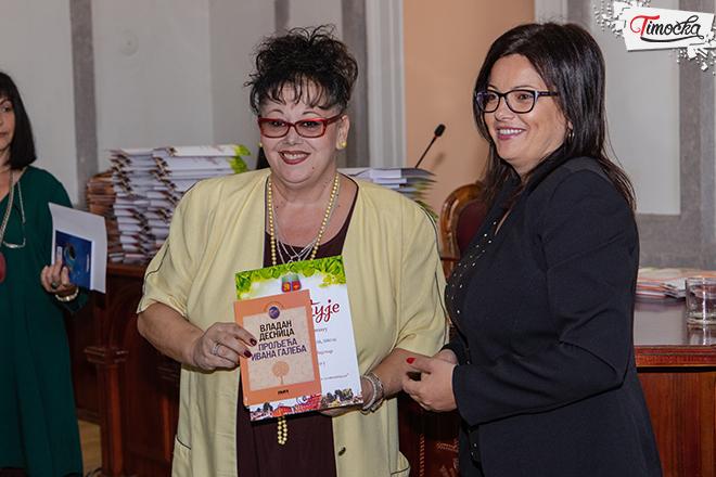 Dodela Vukovih diploma, knjiga i nagrada u Zaječaru