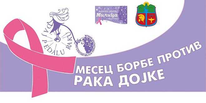 """Manifestacija """"Daj pedalu raku"""" u Zaječaru"""