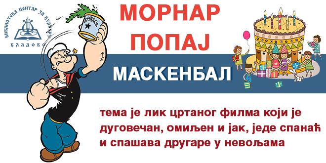 "Маскенбал ""Морнар Попај"" у Кладову"