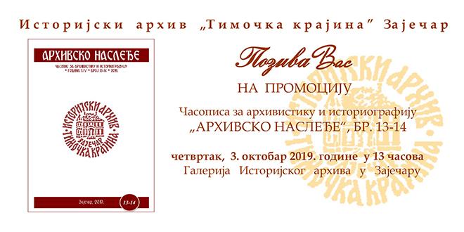 "Promocija časopisa za arhivistiku i istoriografiju ""Arhivsko nasleđe"", br. 13–14"