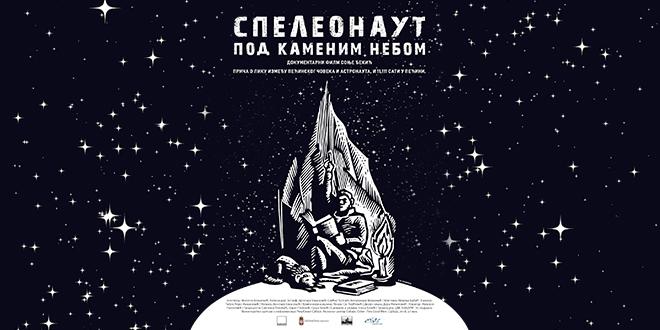 """Филм """"Спелеонаут – Под каменим небом"""""""