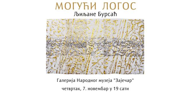 """Изложба """"Могући логос"""" у Зајечару"""