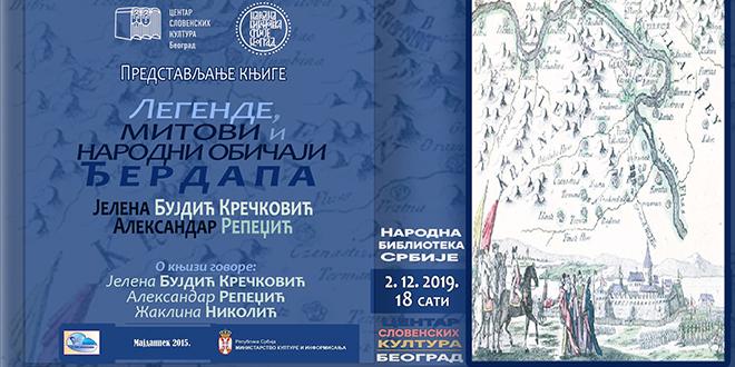 """Promocija knjige """"Legende, mitovi i narodni običaji Đerdapa"""" u Narodnoj biblioteci Srbije"""