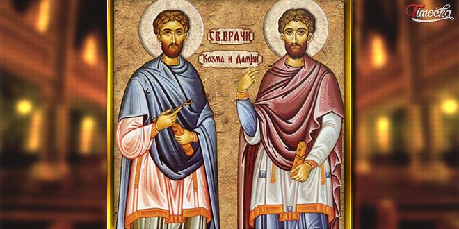 Sveti Vrači — Sveti Kozma i Damjan