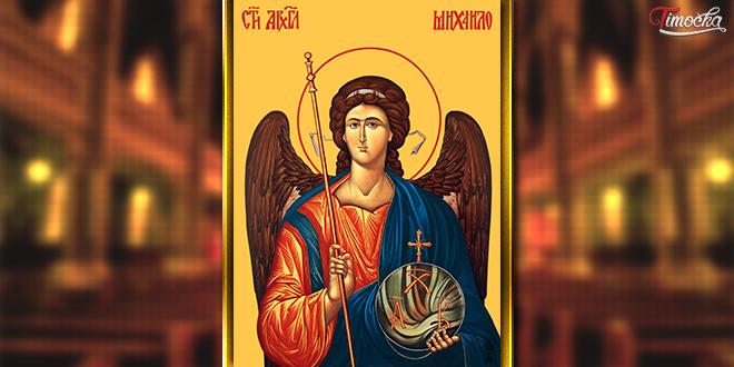 Sveti arhangel Mihailo — Arađelovdan