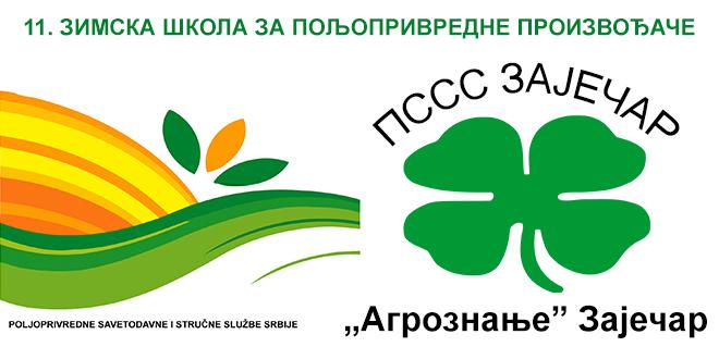 """PSSS """"Agroznanje"""" Zaječar — 11. Zimska škola za poljoprivredne proizvođače"""