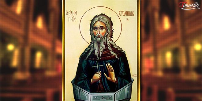 Свети Алимпије Столпник