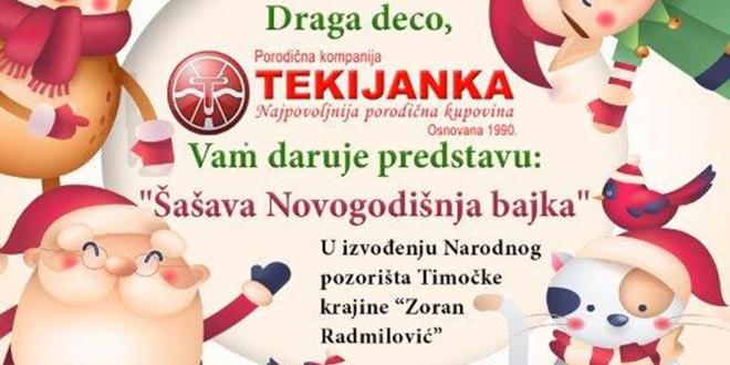 """""""Текијанка"""" — Бесплатна представа """"Шашава новогодишња бајка"""" у Зајечару"""