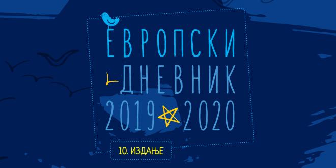 """10. izdanje nagradnog konkursa """"Evropski dnevnik"""" u zaječarskoj biblioteci"""