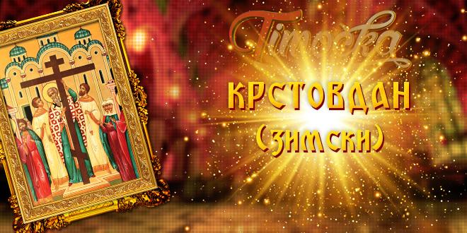 Крстовдан (зимски)