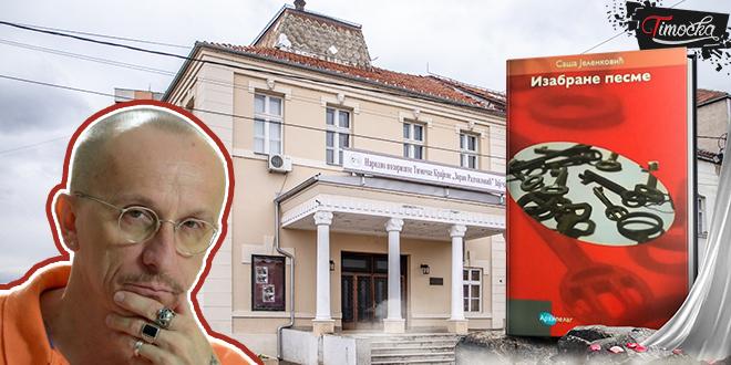 """Saša Jelenković — Knjiga """"Izabrane pesme"""""""