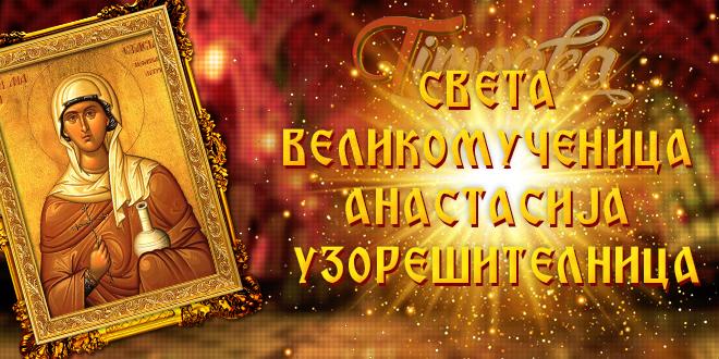 Sveta velikomučenica Anastasija Uzorešitelnica
