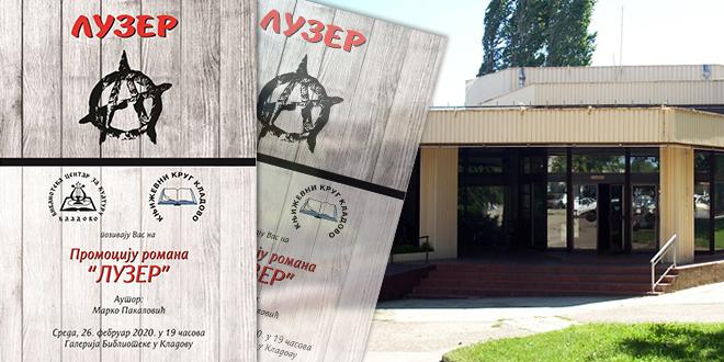 """Biblioteka """"Centar za kulturu"""" Kladovo — Promocija romana """"Luzer"""""""