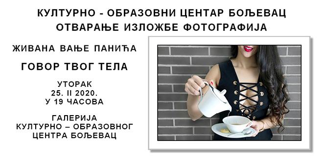 """Изложба фотографија """"Говор твог тела"""" у Бољевцу"""