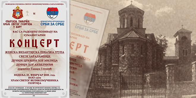 Концерт поводом спомена Светог свештомученика Харалампија у Бору