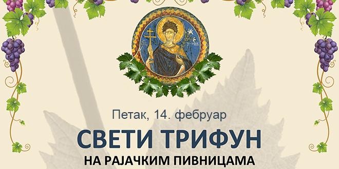 Sveti Trifun na Rajačkim pivnicama