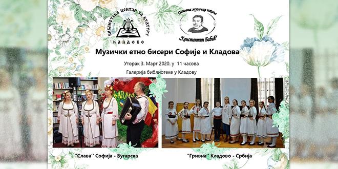 """Biblioteka """"Centar za kulturu"""" Kladovo: Muzički etno biseri Sofije i Kladova"""