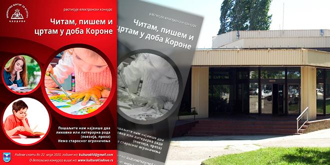 """Biblioteka """"Centar za kulturu"""" Kladovo: Elektronski konkurs """"Čitam, pišem i crtam u doba Korone"""""""