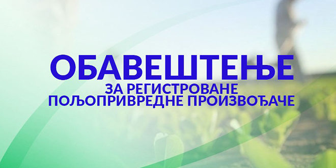 GU Zaječar: Obaveštenje za registrovane poljoprivredne proizvođače