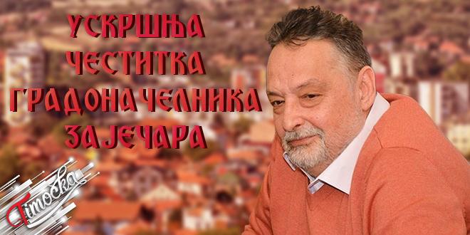 Gradonačelnik Zaječara Boško Ničić: Uskršnja čestitka