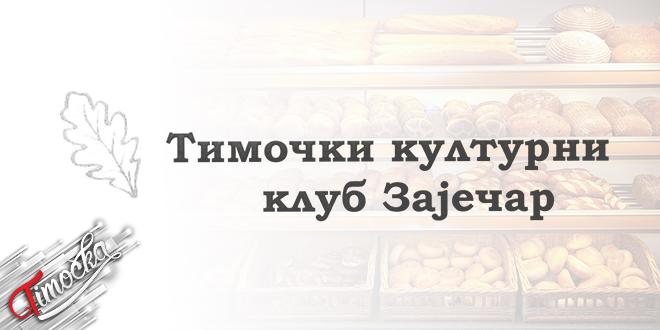 """""""Тимочки културни клуб"""" Зајечар: Допис зајечарским пекарама"""