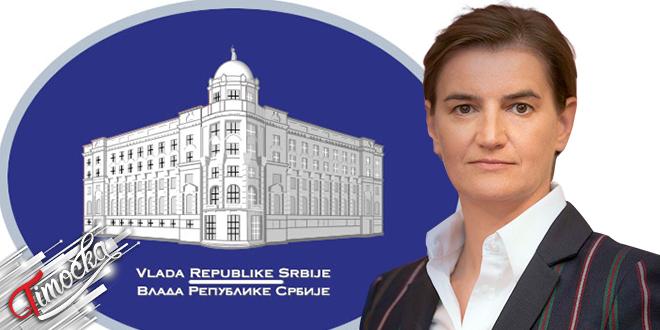 Vlada Republike Srbije — Premijerka Ana Brnabić