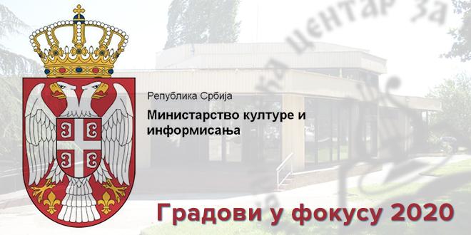"""Biblioteka """"Centar za kulturu"""" Kladovo: Konkurs """"Gradovi u fokusu 2020"""""""
