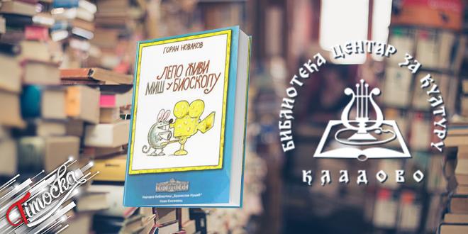 """Biblioteka """"Centar za kulturu"""" Kladovo: Prva kupovina knjiga za biblioteku u 2020. godini"""