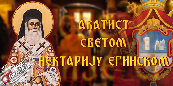 Епархија тимочка: Акатист Светом Нектарију Егинском