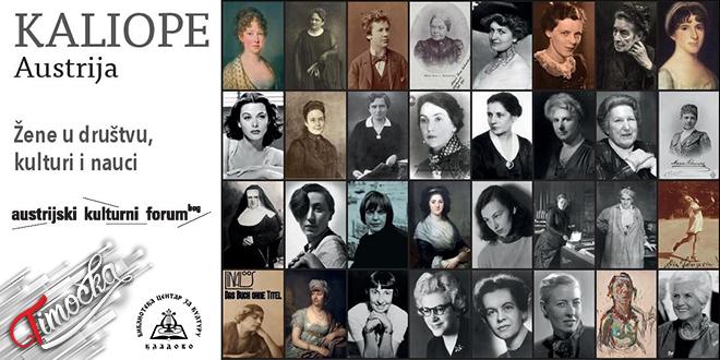 """Izložba Austrijskog kulturnog foruma """"Kaliope Austrije – žene u društvu, kulturi i nauci"""" u Kladovu"""