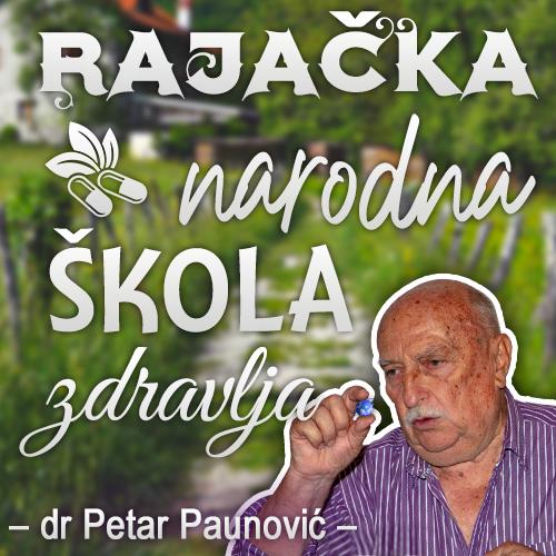 Петар Пауновић